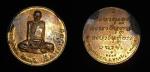เหรียญหลวงปู่คำตัน วัดป่าดานศรีสำราญ รุ่นแรก