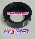 กำไรฐานโถ MR-1258 , MR-127A