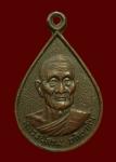 เหรียญหลวงปู่สาม รุ่นสร้างศาลาเมตตา วัดป่าไตรวิเวก จ.สุรินทร์ (N20004)
