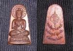 เหรียญพระพุทธหลวงพ่อไพบูลย์ วัดอนาลโย ยุคแรก สวย หายาก
