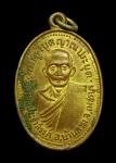 เหรียญพระครูวิบูลญาณประยุต วัดวิบูลย์ประชาสรรค์ จ.เพชรบุรี (N20371)