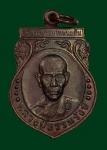 เหรียญพระเหรียญหลวงปู่ธรรมรังษี วัดพระพุทธบาทพนมดิน แจกทาน จ.สุรินทร์( N20459)