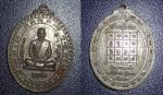 เหรียญหลวงพ่อบุญ วัดน้ำใส ปี ๒๕๒๐ (ขายแล้ว)