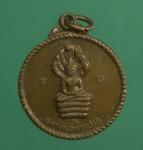เหรียญหลวงพ่อนาคปรก หลังหลวงปู่เครื่อง วัดสระกำแพง จ.ศรีสะเกษ (N20738)