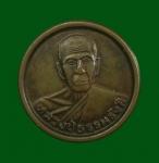 เหรียญสุริยุปราคาเต็มดวง ปี38 หลวงปู่ธรรมรังษี วัดพระพุทธบาทเขาพนมดิน สุรินทร์ (