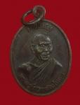 เหรียญพระครูโกวิทพัฒโนดม รุ่นเกลี้ยงภัย วัดศรีธาตุ ศรีสะเกษ ปี38 (N20812)