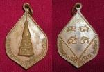 เหรียญพระธาตุพนม ปี ๒๕๒๑ ธนาคารกรุงเทพจัดสร้าง สวย (ขายแล้ว)