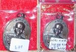 เหรียญหลวงปู่เทือง วัดโพธิ์ชัย รุ่นแรกสร้างบารมี เนื้อทองแดงรมดำ สวย