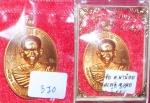 เหรียญหลวงปู่เทือง วัดโพธิ์ชัย รุ่นแรกสร้างบารมี เนื้อทองแดงผิวไฟ สวย