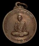 เหรียญหลวงพ่อหมุน วัดบ้านตาเอก จ.ศรีสะเกษ ปี 38 รุ่นแรก (N21102)