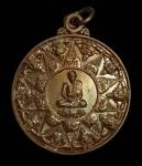 เหรียญพ่อท่านวัน วัดลอน จ.พัทลุง (N21103)