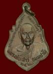 เหรียญหลวงพ่อเสาว์ วัดสว่างบ้านยาง จ.สุรินทร์ ปี 22 (N21106)
