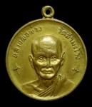เหรียญหลวงพ่อพ่วง วัดสำมะโรง ปี 17 จ.เพชรบุรี (N21111)