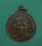 เหรียญพระครูโสภิตพัฒนคุณ วัดดอนเสลา จ.ราชบุรี ปี21 (N21277)