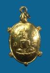 เหรียญเต่า วัดดอนผิงแดด จ.เพชรบุรี (N21302)