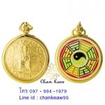 เหรียญแก้ชง เลี่ยมกรอบทองไมครอนเล็ก