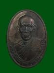 เหรียญพระครูโสภณวิสุทธิ์ (หลวงปู่เกลี้ยง) วัดวิสุทธิโสภณ ปี 38 จ.ศรีสะเกษ (N2136