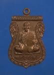 เหรียญหลวงปู่ใบ วัดหนองศาลา จ.ศรีสะเกษ ปี40 (N21439)
