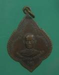เหรียญพระครูผอง ผาสุกาโม วัดบ้านโนนดั่ง จ.ศรีสะเกษ (N21441)