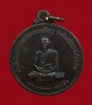 เหรียญหลวงพ่อหมุน วัดบ้านตาเอก จ.ศรีสะเกษ (N21485)