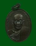 เหรียญหลวงปู่ ดูลย์ 108 ปี ทีฆายุโก วัดบูรพาราม จ.สุรินทร์ (N21543)