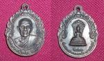 เหรียญหลวงปู่สอ วัดป่าหนองแสง ปี ๒๕๔๑ รุ่น ๒ สวย
