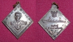 เหรียญกรมหลวงชุมพรเขตรอุดมศักดิ์ ปี 2523 ศาลหาดทรายรี จังหวัดชุมพร (ขายแล้ว)