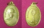 เหรียญหลวงพ่อทองหล่อ วัดบ้านโคกกระสัง ปี 2535