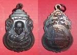 เหรียญหลวงปู่ลือ วัดป่านาทามวนาวาส ปี ๒๕๓๘ สวย
