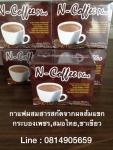 กาแฟลดน้ำหนัก N-Coffee Plus (เอ็น คอฟฟี่ พลัส) พุงยุบ สลายไขมัน ช่วยเบิร์น ช่วยใ