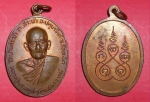 เหรียญหลวงปู่พระครูปทุมทิพย์พาจารย์ วัดบ้านสระบัว สวย มีจาร