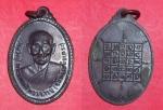 เหรียญหลวงปู่จันทร์ วัดศรีเทพ ปี ๒๕๑๕ บล็อคเสริม สวย (ขายแล้ว)