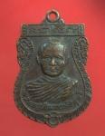 เหรียญพระครูสังฆพงษ์พิสุทธิ์ วัดปราสาท จ.สุรินทร์ (N22270)
