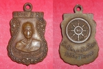 เหรียญหลวงพ่อสว่าง ออกวัดโค้งวิไล ๒๕๑๗ น่าเก็บ (ขายแล้ว)
