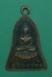 เหรียญสุรินทร์พร หลวงปู่ดุลย์ อตุโล วัดบูรพาราม จ.สุรินทร์ ปลุกเสก. (N22778)
