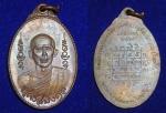 เหรียญโสฬสมงคล หลวงพ่อสมควร วัดถือน้ำ ปี2519 สวยมีจาร (ขายแล้ว)