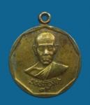 เหรียญฉลองปริญญากิตติมศักดิ์ หลวงปู่ธรรมรังษี ท่าตูม จ.สุรินทร์ (N22937)
