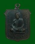 เหรียญหลวงปู่เวียน วัดหนองบัว จ.สุรินทร์ (N22938)