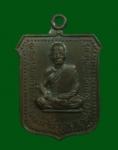 เหรียญหลวงปู่เวียน วัดหนองบัว จ.สุรินทร์ (N22939)