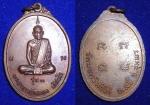 เหรียญหลวงพ่อทองคง วัดนอกวิสัยใต้ รุ่นแรก (ขายแล้ว)