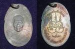 เหรียญหลวงพ่อด่อน อินทสาโร วัดถ้ำเกีย ปี ๒๕๒๒ รุ่นแผ่นดินไทย สวย