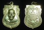 เหรียญเสมาหลวงพ่อเกาะ วัดท่าสมอ สวย
