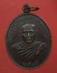 เหรียญพระครูสุวรรณธาดา วัดหนองหว้า จ.เพชรบุรี ปี28 (N23385)