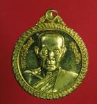 เหรียญหลวงปู่พิมพ์ วัดป่ามฤคทัยวัน หนองบัวลำภู รุ่น 2 กระหลั่ยทอง