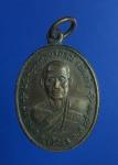 เหรียญหลวงพ่อพิมพ์ วัดบูรพา ยโสธร ปี 2531 เนื้อทองแดง