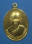 เหรียญพระครูไพโรจน์สุวัฒนาภรณ์ วัดอินจำปา จ.เพชรบุรี (N23821)