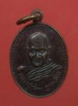 เหรียญหลวงปู่ชอบ วัดป่ามหาเจดีย์แก้ว จ.ศรีสะเกษ ปี39 (N23865)
