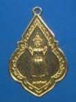 เหรียญหลวงพ่อสัมฤทธิ์ วัดต้นสน จ.เพชรบุรี (N23866)