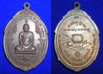 เหรียญหลวงพ่อสมชาย วัดเขาสุกิม พิมพ์นั่งหัวเสือ ปี 2521