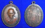 เหรียญครูบาวัง วัดบ้านเด่น ปี ๒๕๑๑ น่าใช้ (ขายแล้ว)